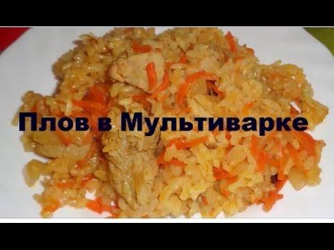 мультиварка bork приготовить плов рецепт