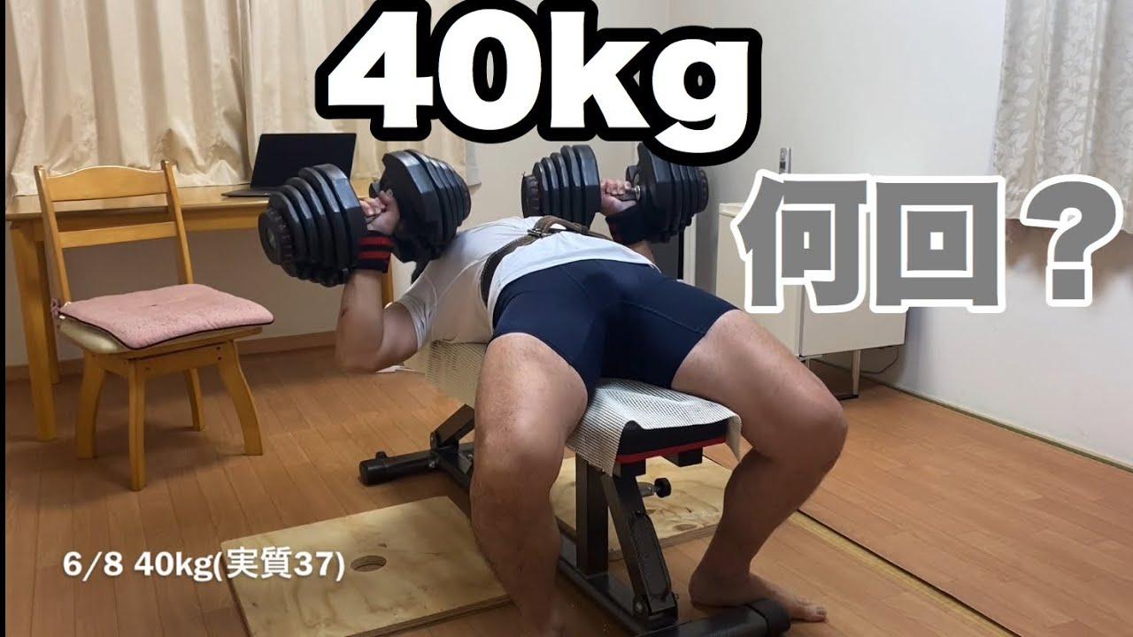 プレス 40kg ダンベル