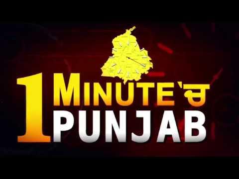 1 Minute में देखिए पूरे Punjab का हाल. 19.07.2019