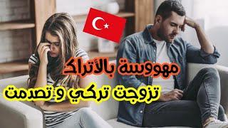 حقق الحلم و تزوجت تركي .. و لكن تصدمت ف الواقع #قصص_واقعية  #قصص_مغربية