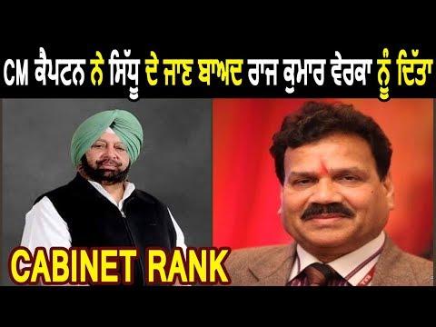 CM Captain ने Sidhu के बाद Raj Kumar Verka को दिया Cabinet Rank