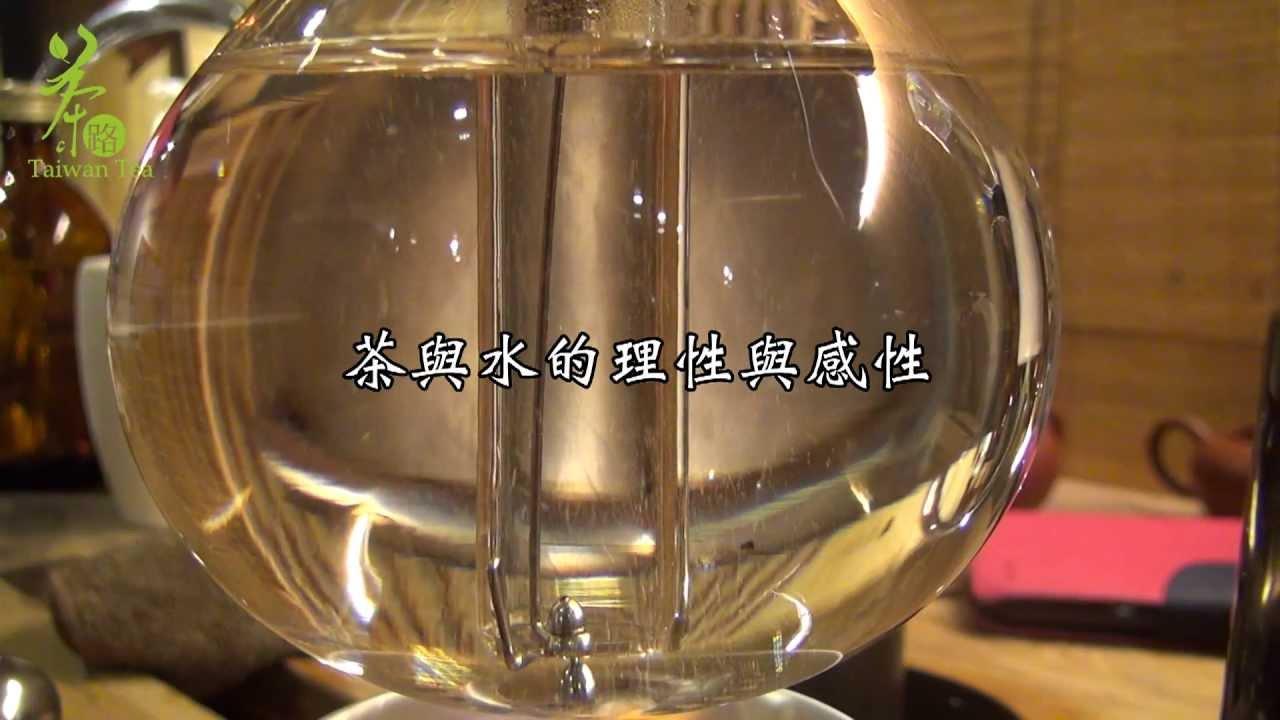【臺灣茶路】茶與水的理性與感性~硬度篇 - YouTube