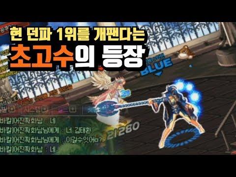 현 던파 1위 김태환을 개팬다는 초고수 무녀의 등장!?