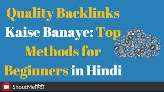 Quality Backlinks Kaise Banaye: Top Methods for Beginners in Hindi