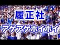履正社 『アゲアゲホイホイ』2019夏 甲子園優勝 ブラバン 応援歌 アルプス席