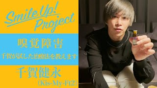 Smile Up ! Project 〜嗅覚障害 千賀が試した治療法を教えます 〜 千賀健永