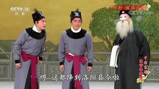 《中国京剧像音像集萃》 20191212 京剧《强项令》| CCTV戏曲