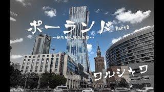 大人のひとり旅~東欧周遊 編~⑥ポーランド(POLAND)Part2