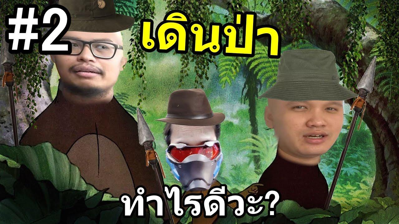 [เดินป่าต้องมีบ้าน] ชาย 3 หำน้อยๆผจญภัยในป่าดิบ #2 Ft.Opz
