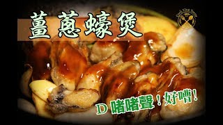 【薑蔥蠔煲】免炸!簡易大排檔風味 - Oyster Pot with Ginger and Scallions !Sizzling!【Chin/Eng Sub.】