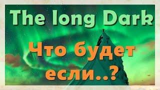 The long Dark ▌эксперимент ▌- Что будет если..?