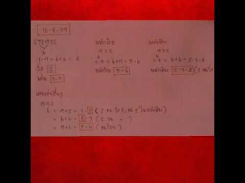หวยเด็ดงวด 1/9/2559 รออัพเดท,  สูตรคำนวณหวย หนุ่มอุดร งวดที่ 16/8/2559