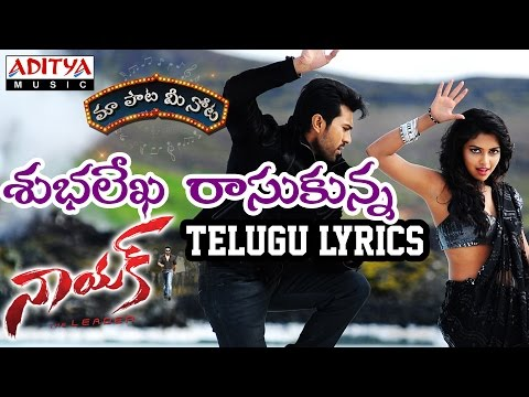 "Subhalekha Rasukunna Full Song With Telugu Lyrics ||""మా పాట మీ నోట""|| Naayak Songs"