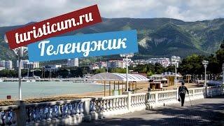 Геленджик , набережная, Черное море(Обзорное видео о чудесном курортном городе на побережье Черного моря - Геленджике. Поездка состоялась весн..., 2016-08-01T17:17:11.000Z)