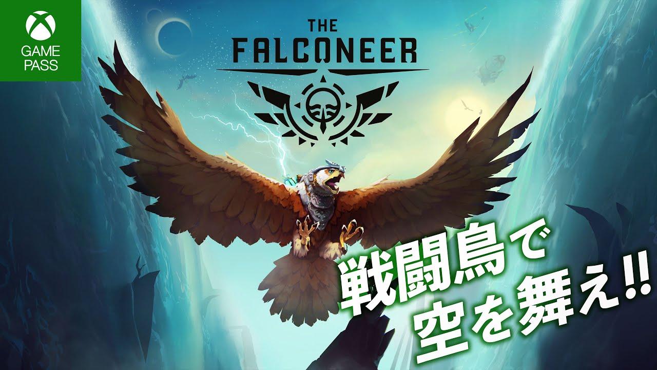 『The Falconeer』紹介動画制作
