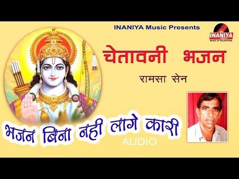 चेतावनी भजन(भजन बिना नहीं लागे कारी)-रामूराम सेन,  Chetawani Bhajan Ramuram Sen Audio Bhajan