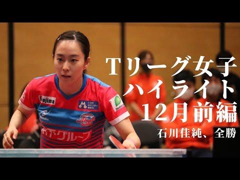 卓球Tリーグ2020.12月前半女子月間ハイライト 石川佳純、全勝の活躍