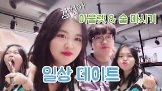 VLOG | 숢커플???? | 김현아 아울렛 먹으러 가기, 연말 참치회????, 아알찜, 투다리 술 마시기????