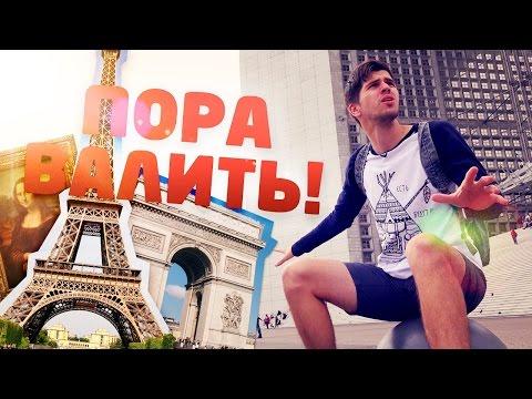 русскоговорящие еврейки в париже познакомятся