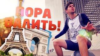 Пора Валить в Париж!