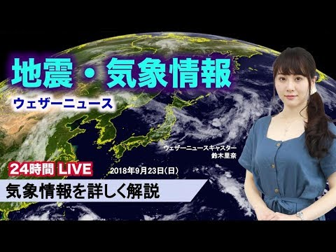 【LIVE】 最新地震・気象情報 ウェザーニュースLiVE (2018年9月23日)