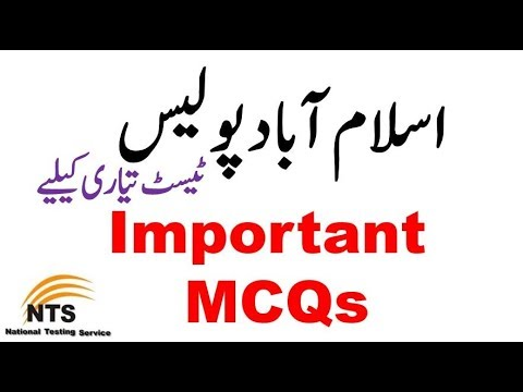 Islamabad Police Past Papers || NTS Past Papers || ICT police test  preparations
