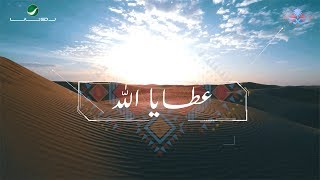Rabeh Saqer - Majid Al Muhandis … Ataya Allah | رابح صقر - ماجد المهندس … عطايا الله - بالكلمات