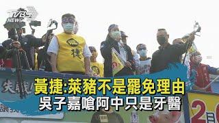 黃捷:萊豬不是罷免理由 吳子嘉嗆阿中只是牙醫【TVBS新聞精華】20210131
