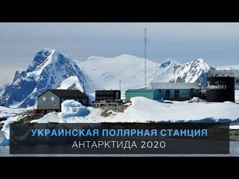 Антарктида 2020, в гостях у полярников станции Вернадский.