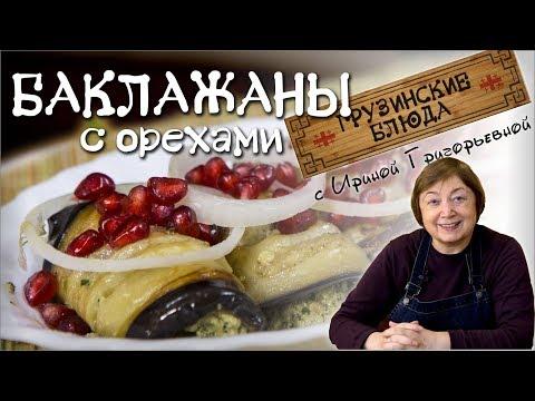 БАКЛАЖАНЫ с орехами. Жемчужина грузинской кухни.