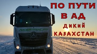 На территории ВОЛКОВ: ДАЛЬНОБОЙ в ДИКОЙ ПРИРОДЕ KZ! ч.2