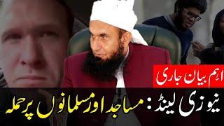 Maulana Tariq Jameel Lecture's (Bayan) - Latest Videos & Events