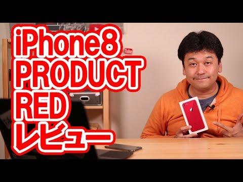 【赤い】iPhone8 (PRODUCT)RED レビュー【開封】