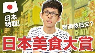 【日本特輯】阿滴教日文!? 來自日本的美食英文介紹!