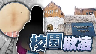 Publication Date: 2021-08-27 | Video Title: 【on.cc東網】東方日報A1:名校10歲女打人 瑪利諾爆欺