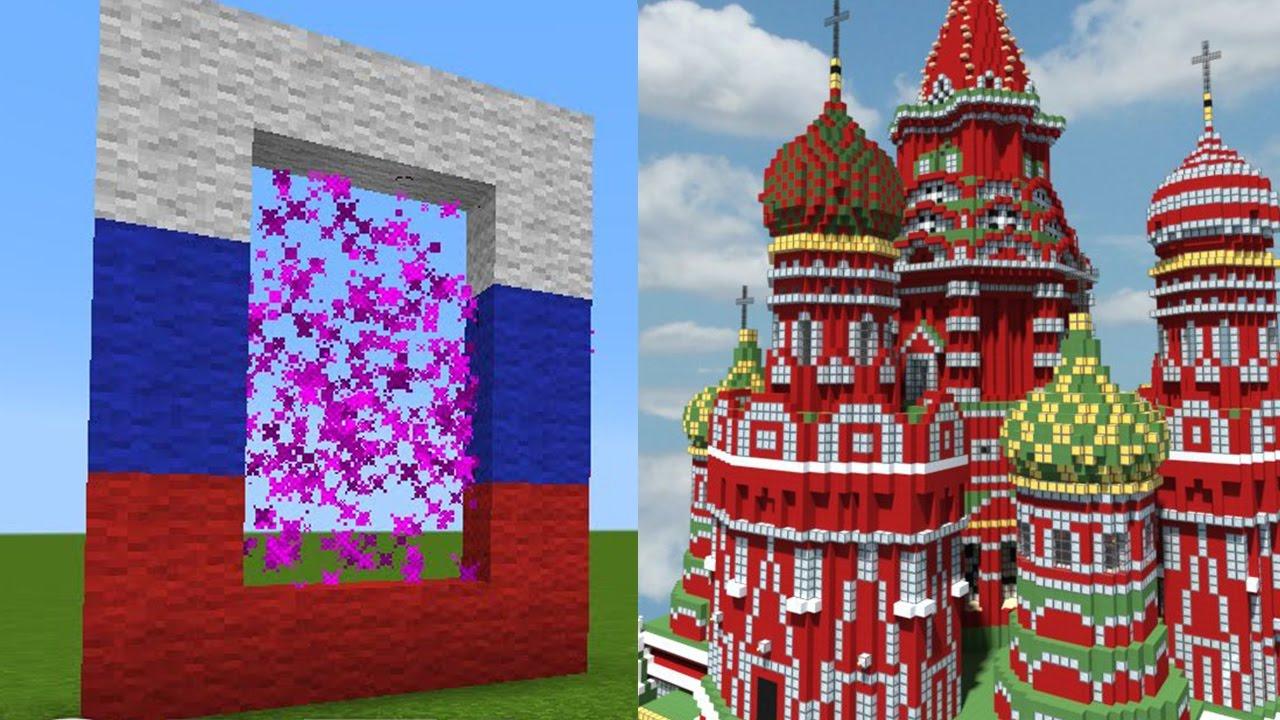 чай флаг россии в майнкрафт картинки втором круге