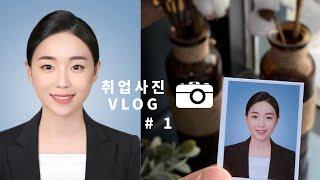 ENG) [vlog] 취업사진 브이로그ㅣ증명사진ㅣ취업ㅣ…