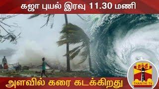 கஜா புயல் இரவு 11.30 மணி அளவில் கரை கடக்கிறது   Cyclone Gaja   Gaja Cyclone   Cuddalore