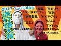 YouTuber流行語まとめのうた2017