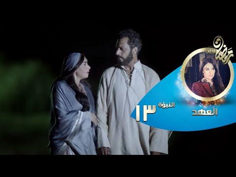Episode 13 - Al Ahd© | النبوءة الثالثة عشر  - الحلقة الثالثة عشر- مسلسل العهد©