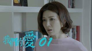 我們的愛   For My Love 01【未刪減版】(靳東、潘虹、童蕾等主演)