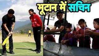 Sachin Tendulkar Visits Bhutan To Promote UNICEF Handwash campaign | Sports Tak