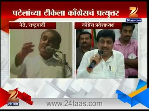Ashok Chavan Gives An Answer To Praful Patel