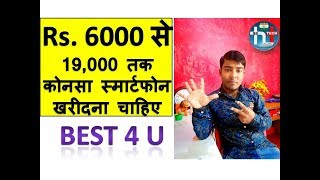 कोनसा फ़ोन ख़रीदे ? Best Popular Smartphone Under Rs.6000 To Rs.19000