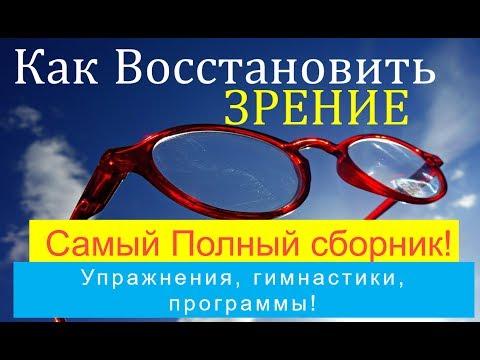 Как восстановить зрение за месяц
