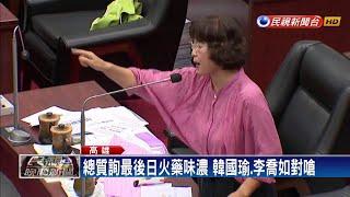 李喬如要官員離席  單挑韓國瑜一對一開罵-民視新聞
