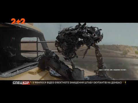 СПЕЦКОР | Новини 2+2: У соцмережах оприлюднили трейлер шостого фільму