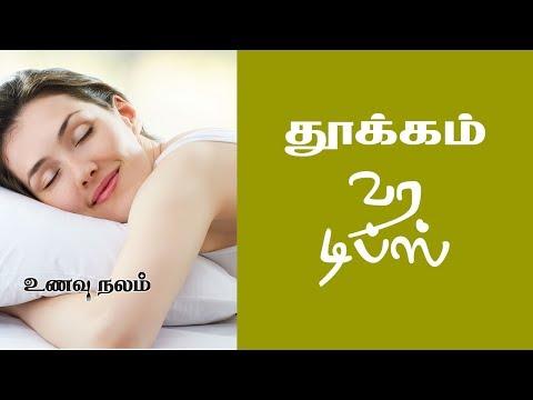தூக்கம் வர | தூக்கம் வர என்ன செய்ய வேண்டும் |  Deep Sleep Tips Tamil