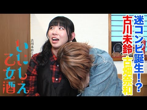 【犬っぽい?人懐っこい?】でんぱ組.incの古川未鈴とSKE48 古畑奈和にお互いの印象を聞いてみた!
