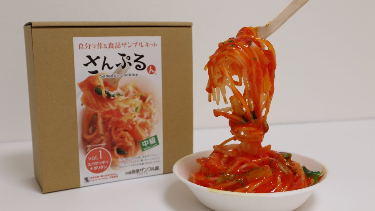 Food Sample Making Kit Spaghetti Napolitana ~ さんぷるん 自分で ...
